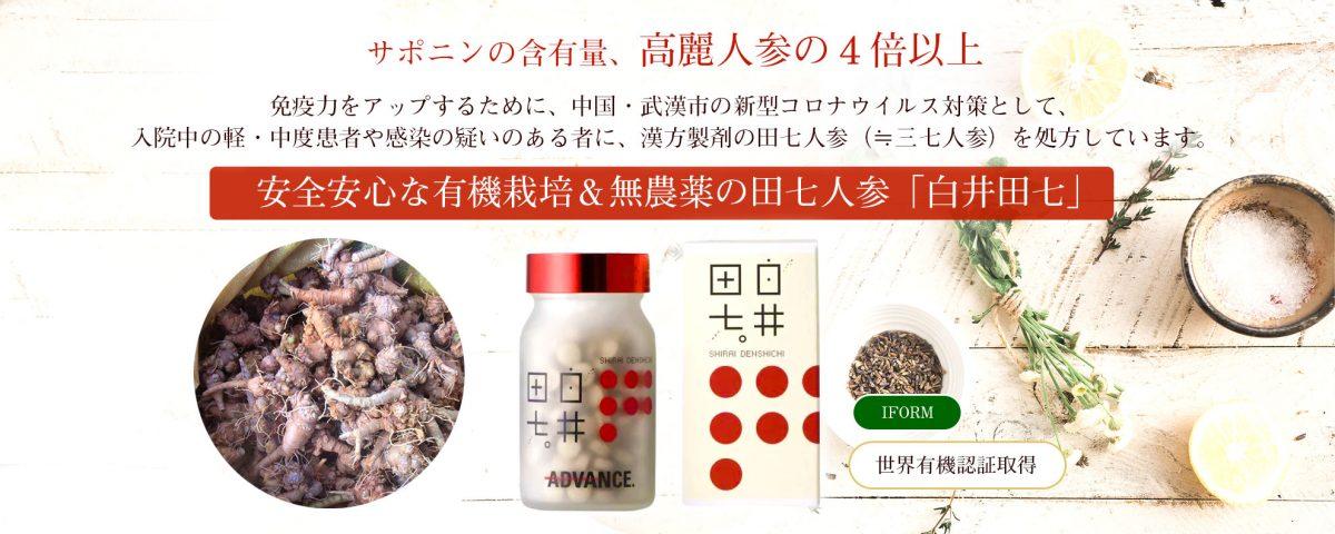 有機栽培 無農薬|田七堂 | 安全安心な有機栽培&無農薬の「白井田七ニンジン」